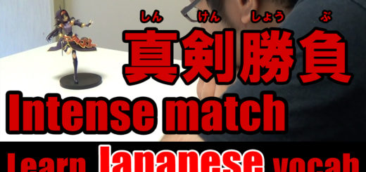 intense match japanese