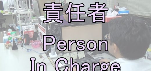person_in_charge