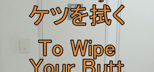 wipe your butt