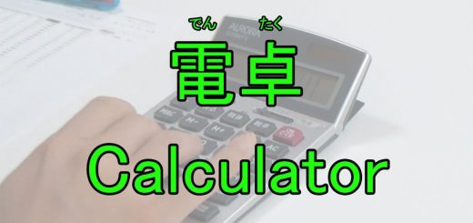 calculator japanese