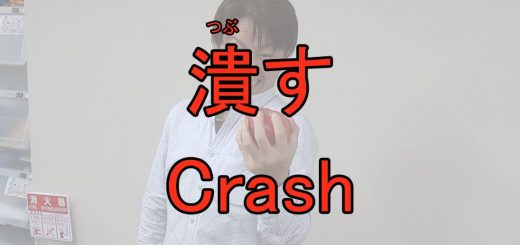 crash japanese