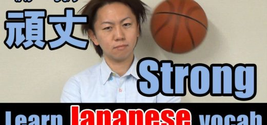 strong japanese
