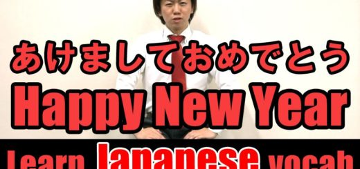 happy new year Japanese