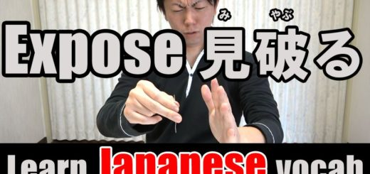 expose japanese