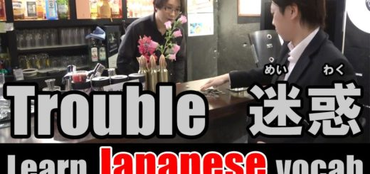 trouble Japanese