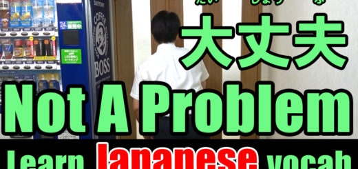 not a problem Japanese