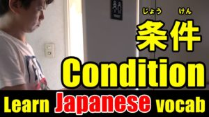 condition Japanese