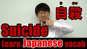 suicide Japanese