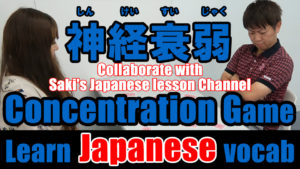 concentration Japanese