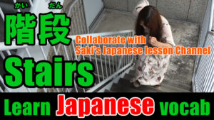 stairs Japanese
