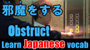obstruct-Japanese