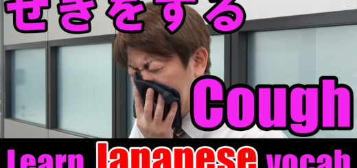 cough-Japanese
